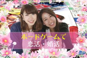 【姫路】結婚相談所 ロビンソン・パートナーズ【神戸】ボードゲームで婚活