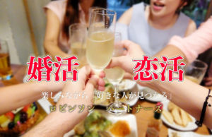 【姫路】結婚相談所 ロビンソン・パートナーズ【神戸】婚活パーティーのロビンソンパートナーズ