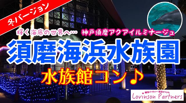 【姫路】結婚相談所 ロビンソン・パートナーズ【神戸】水族館コン
