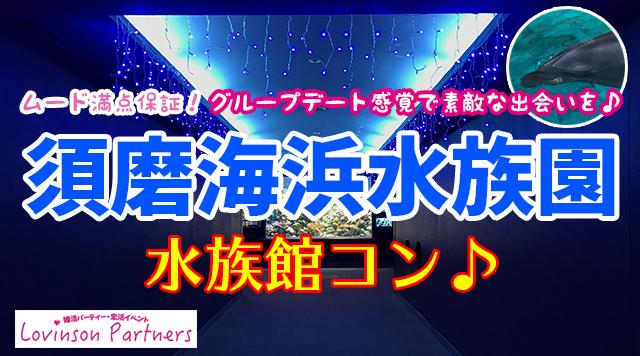 【姫路】結婚相談所 ロビンソン・パートナーズ【神戸】水族館コン_2