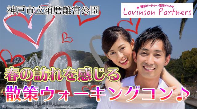 【姫路】結婚相談所 ロビンソン・パートナーズ【神戸】散策ウォーキングコン