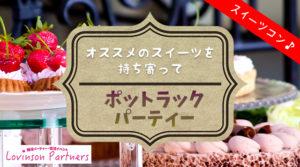【姫路】結婚相談所 ロビンソン・パートナーズ【神戸】ポットラックパーティー
