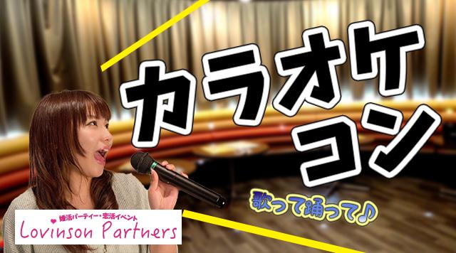 【姫路】結婚相談所 ロビンソン・パートナーズ【神戸】カラオケコン