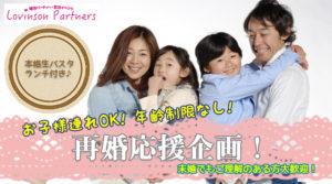 【姫路】結婚相談所 ロビンソン・パートナーズ【神戸】再婚応援企画