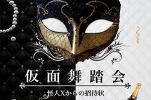 【姫路】結婚相談所 ロビンソン・パートナーズ【神戸】仮面舞踏会_小