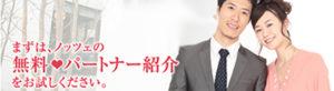 【姫路】結婚相談所 ロビンソン・パートナーズ【神戸】無料パートナー紹介_バナー