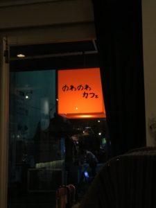 【姫路】結婚相談所 ロビンソン・パートナーズ【神戸】ブログ画像_のわのわカフェ_1