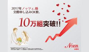 【姫路】結婚相談所 ロビンソン・パートナーズ【神戸】ロビンソンパートナーズについて_2