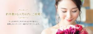 【姫路】結婚相談所 ロビンソン・パートナーズ【神戸】トップ画像_スライダー_1