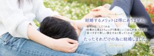 【姫路】結婚相談所 ロビンソン・パートナーズ【神戸】トップ画像_スライダー_2