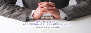 【姫路】結婚相談所 ロビンソン・パートナーズ【神戸】トップ画像_スライダー_3