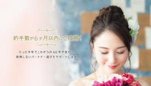 【姫路】結婚相談所 ロビンソン・パートナーズ【神戸】トップ画像_スライダー_1_スマホ