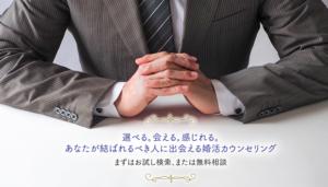 【姫路】結婚相談所 ロビンソン・パートナーズ【神戸】トップ画像_スライダー_3_スマホ