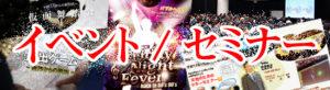【姫路】結婚相談所 ロビンソン・パートナーズ【神戸】イベント_セミナー_イメージ画像