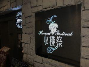 【姫路】結婚相談所 ロビンソン・パートナーズ【神戸】ブログ画像_収穫祭_看板