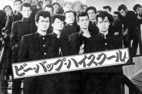 【姫路】結婚相談所 ロビンソン・パートナーズ【神戸】ブログ画像_ビーバップハイスクール