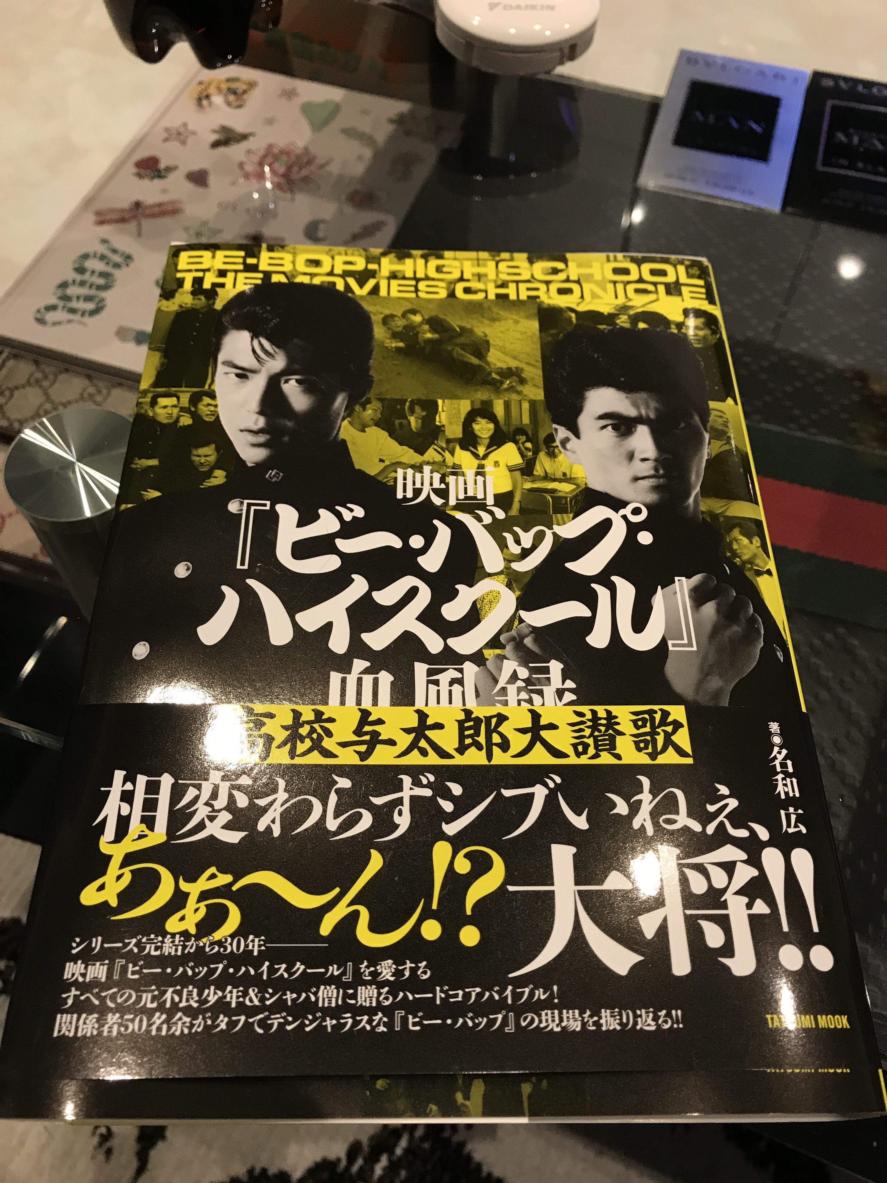 【姫路】結婚相談所 ロビンソン・パートナーズ【神戸】ブログ画像_ビーバップハイスクール_book