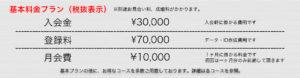 【姫路】結婚相談所 ロビンソン・パートナーズ【神戸】料金表_基本プラン