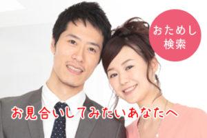 【姫路】結婚相談所 ロビンソン・パートナーズ【神戸】top_おためし入会