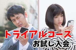 【姫路】結婚相談所 ロビンソン・パートナーズ【神戸】おためしし入会_side