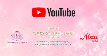 【姫路】結婚相談所 ロビンソン・パートナーズ【神戸】youtube_side