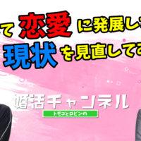 【姫路】結婚相談所 ロビンソン・パートナーズ【神戸】トモコとロビンの婚活チャンネル_1