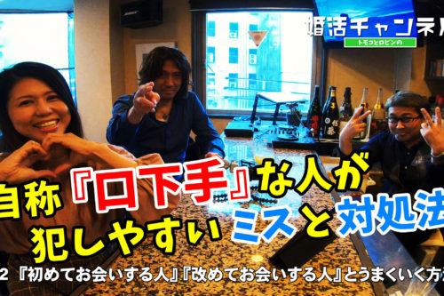 【姫路】結婚相談所 ロビンソン・パートナーズ【神戸】トモコとロビンの婚活チャンネル_2
