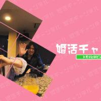 【姫路】結婚相談所 ロビンソン・パートナーズ【神戸】トモコとロビンの婚活チャンネル_カバー