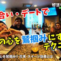 【姫路】結婚相談所 ロビンソン・パートナーズ【神戸】トモコとロビンの婚活チャンネル_3