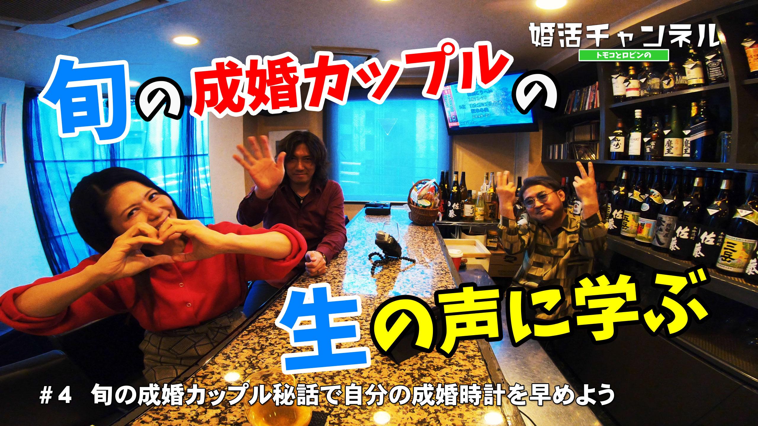 【姫路】結婚相談所 ロビンソン・パートナーズ【神戸】トモコとロビンの婚活チャンネル_4