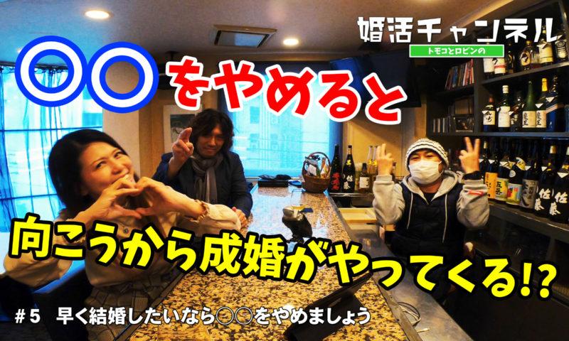 【姫路】結婚相談所 ロビンソン・パートナーズ【神戸】トモコとロビンの婚活チャンネル_5