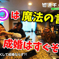 【姫路】結婚相談所 ロビンソン・パートナーズ【神戸】トモコとロビンの婚活チャンネル_6