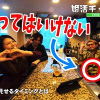 【姫路】結婚相談所 ロビンソン・パートナーズ【神戸】トモコとロビンの婚活チャンネル_7