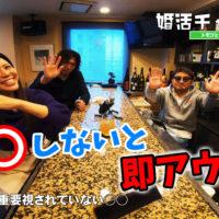 【姫路】結婚相談所 ロビンソン・パートナーズ【神戸】トモコとロビンの婚活チャンネル_8