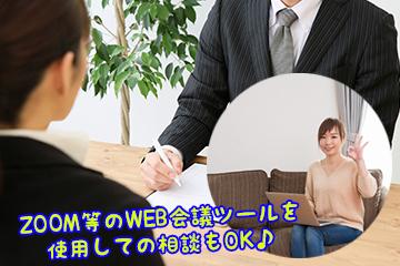 【姫路】結婚相談所 ロビンソン・パートナーズ【神戸】婚活無料相談_旧