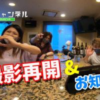 【姫路】結婚相談所 ロビンソン・パートナーズ【神戸】トモコとロビンの婚活チャンネル_撮影再開