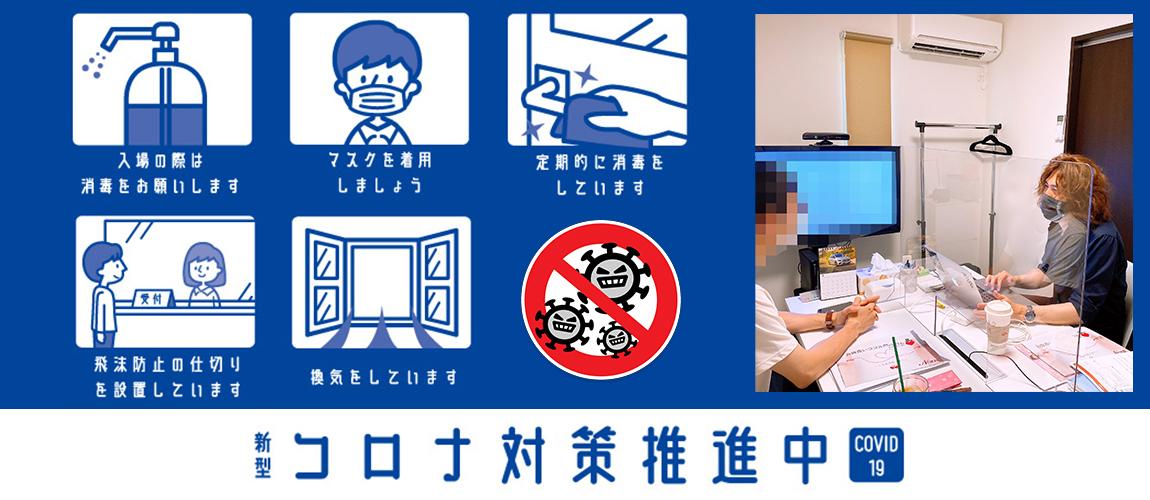 【姫路】結婚相談所 ロビンソン・パートナーズ【神戸】コロナ対策_4
