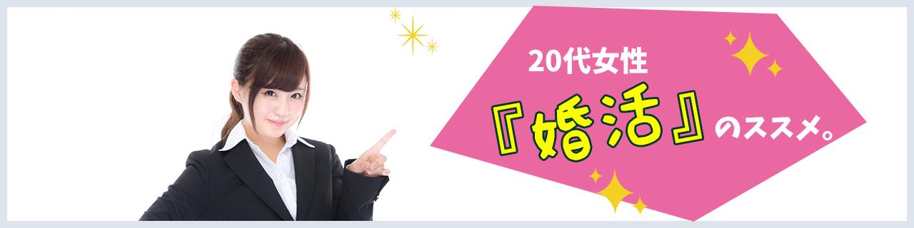 【姫路】結婚相談所 ロビンソン・パートナーズ【神戸】ヘッダー_20代女性コース