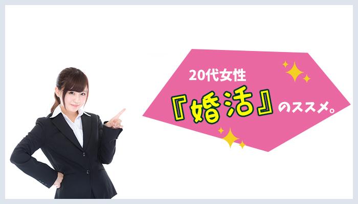 【姫路】結婚相談所 ロビンソン・パートナーズ【神戸】ヘッダー_20代女性コース_スマホ