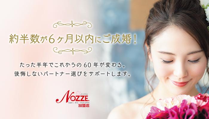 【姫路】結婚相談所 ロビンソン・パートナーズ【神戸】top_slider_1_smartphon