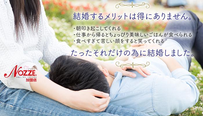 【姫路】結婚相談所 ロビンソン・パートナーズ【神戸】top_slider_2_smartphon