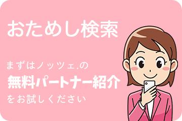 【姫路】結婚相談所 ロビンソン・パートナーズ【神戸】top_おためし検索