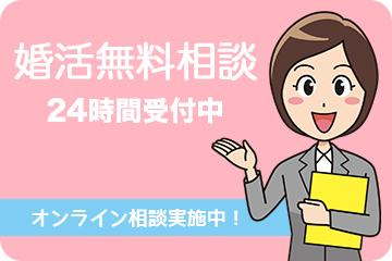 【姫路】結婚相談所 ロビンソン・パートナーズ【神戸】top_婚活無料相談