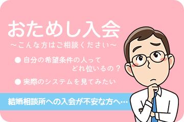 【姫路】結婚相談所 ロビンソン・パートナーズ【神戸】top_お試し入会
