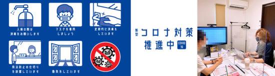 【姫路】結婚相談所 ロビンソン・パートナーズ【神戸】コロナ対策_2
