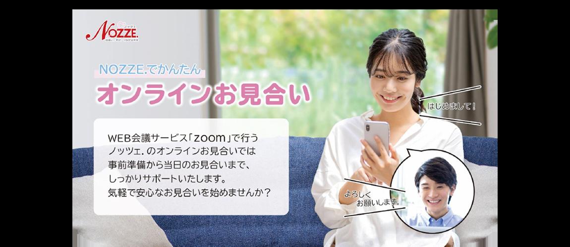 【姫路】結婚相談所 ロビンソン・パートナーズ【神戸】オンラインお見合い_top