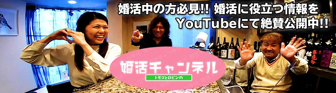 【姫路】結婚相談所 ロビンソン・パートナーズ【神戸】トモコとロビンの婚活チャンネル_バナー