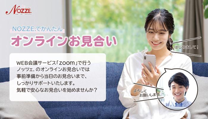 【姫路】結婚相談所 ロビンソン・パートナーズ【神戸】オンラインお見合い